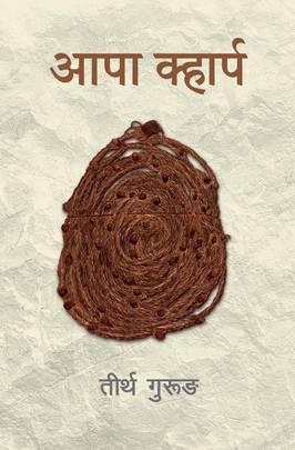 Aapa Kharpa