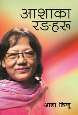 Aashaka Rangharu