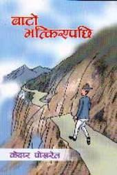 Baato Bhatkiepachhi