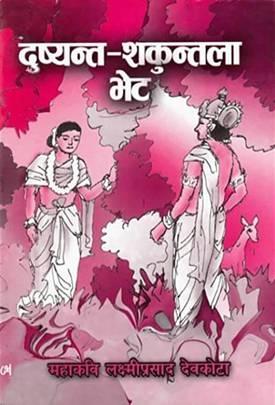Dushyanta Shakuntala Bhet