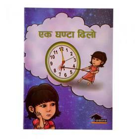 Ek Ghantaa Dhilo