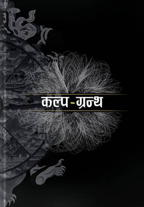 Kalpa-Grantha