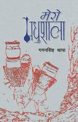 Mero Madhushala