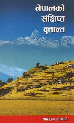 Nepal ko Sankshipta Brittanta