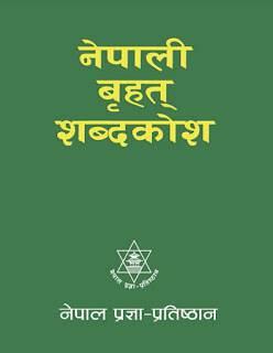 Nepali Brihat Sabdakosh
