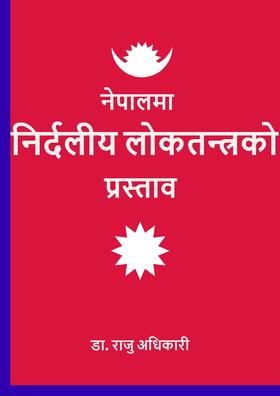 Nepalma Nirdaliya Loktantrako Prastab