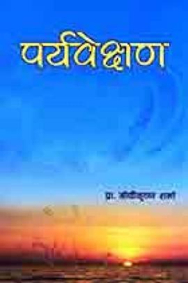 Paryavekshan