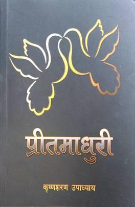 Pritmaadhuri