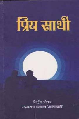 Priya Sathi