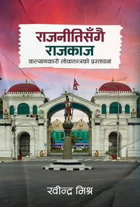 Rajnitisangai Rajkaj