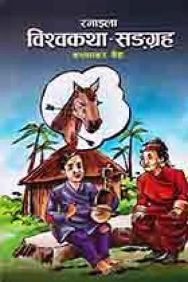 Ramaila Vishwa Katha Sangraha