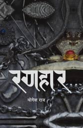 Ranahar