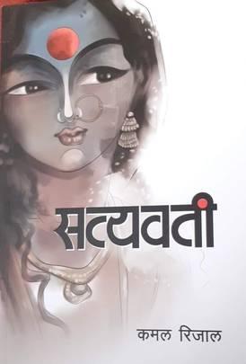 Satyawati