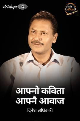 Aafno Kavita Aafnai Aawaj - Dinesh Adhikari