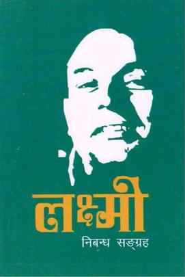 Laxmi Nibandha Sangraha