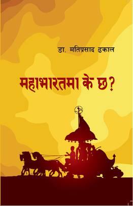 Mahabharat Ma Ke Chha ?