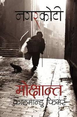 Mokshanta : Kathmandu Fever