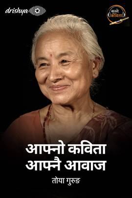 Aafno Kavita Aafnai Aawaj - Toya Gurung
