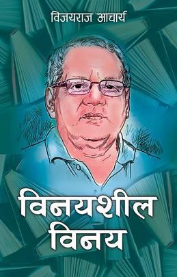 Vinayashil Vinaya