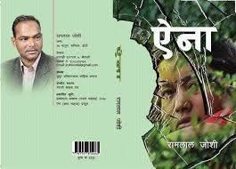 Ramlal Joshi's Aina wins Madan Puraskar