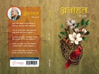 गजलकार टक गुरुङ्गको गजल संग्रह 'अनाहत' को विमोचन