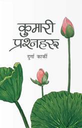 नेपालयबाट दुर्गा कार्कीको 'कुमारी प्रश्नहरु'