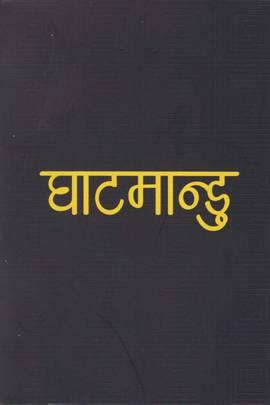 Ghatmandu