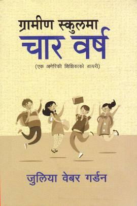 Gramin Schoolma Char Barsa