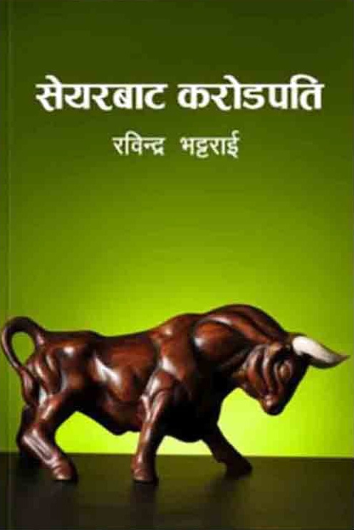 Share bata karodpati book summary in Nepali